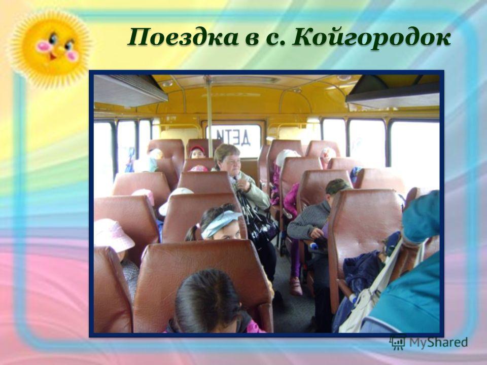 Поездка в с. Койгородок