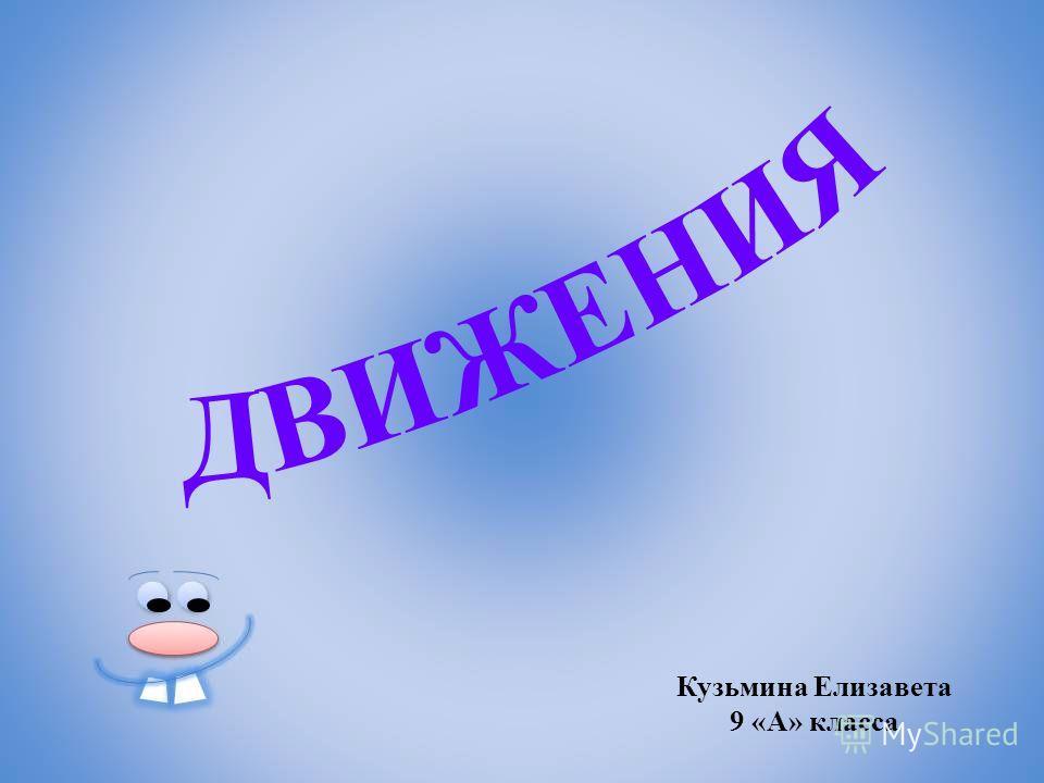 Кузьмина Елизавета 9 «А» класса