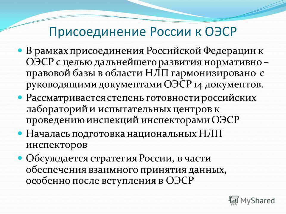 Присоединение России к ОЭСР В рамках присоединения Российской Федерации к ОЭСР с целью дальнейшего развития нормативно – правовой базы в области НЛП гармонизировано с руководящими документами ОЭСР 14 документов. Рассматривается степень готовности рос