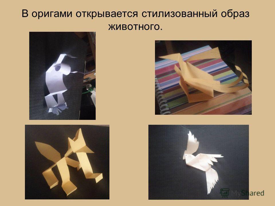 В оригами открывается стилизованный образ животного.