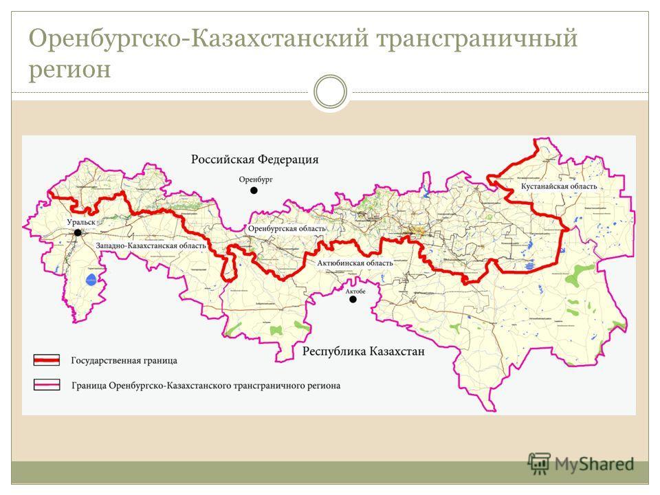 Оренбургско-Казахстанский трансграничный регион