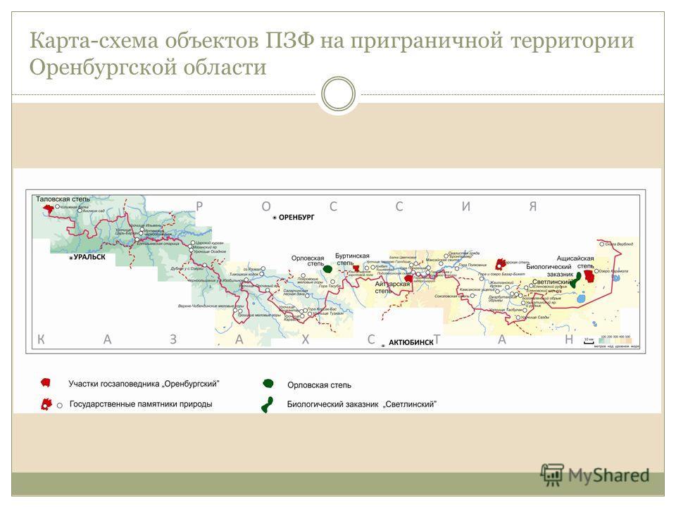 Карта-схема объектов ПЗФ на приграничной территории Оренбургской области