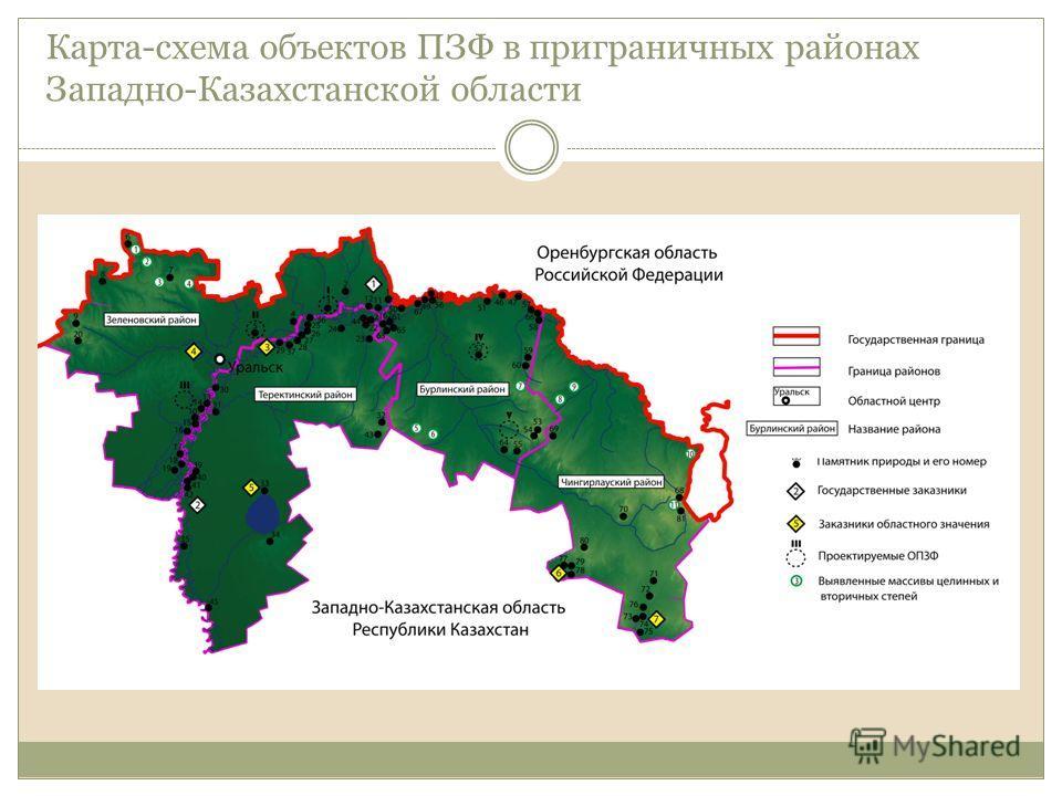 Карта-схема объектов ПЗФ в приграничных районах Западно-Казахстанской области