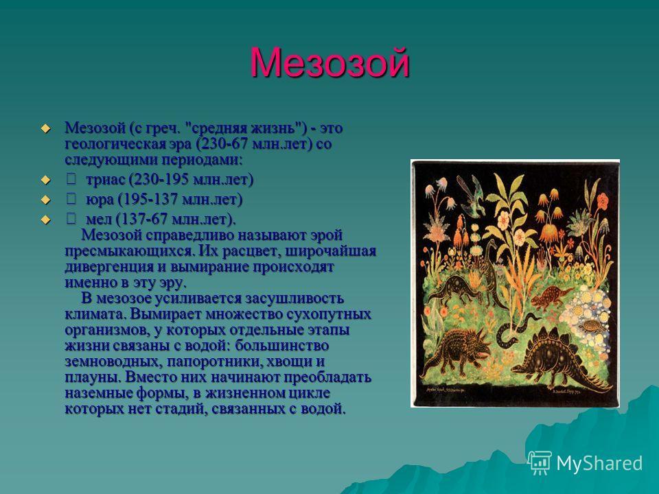 Мезозой Мезозой (с греч.