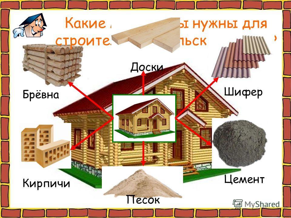 Какие материалы нужны для строительства сельского дома? Брёвна Доски Шифер Кирпичи Песок Цемент