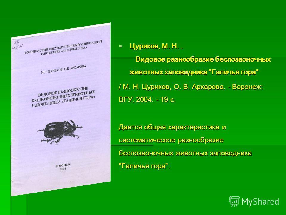 Цуриков, М. Н.. Видовое разнообразие беспозвоночных животных заповедника