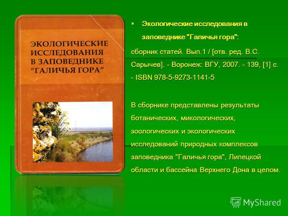 Экологические исследования в заповеднике