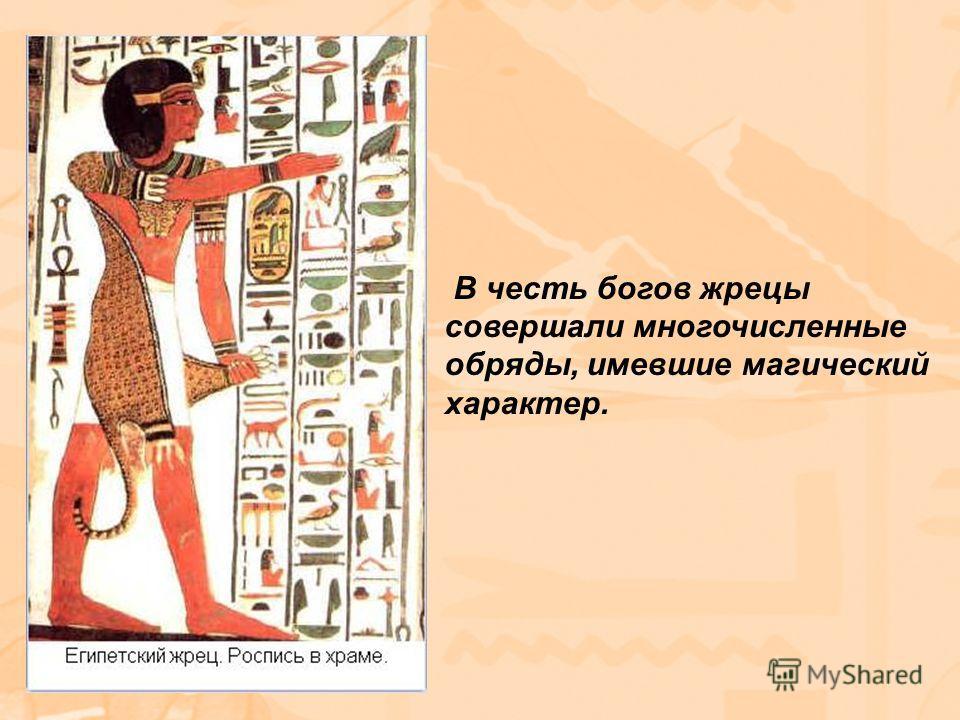 В честь богов жрецы совершали многочисленные обряды, имевшие магический характер.