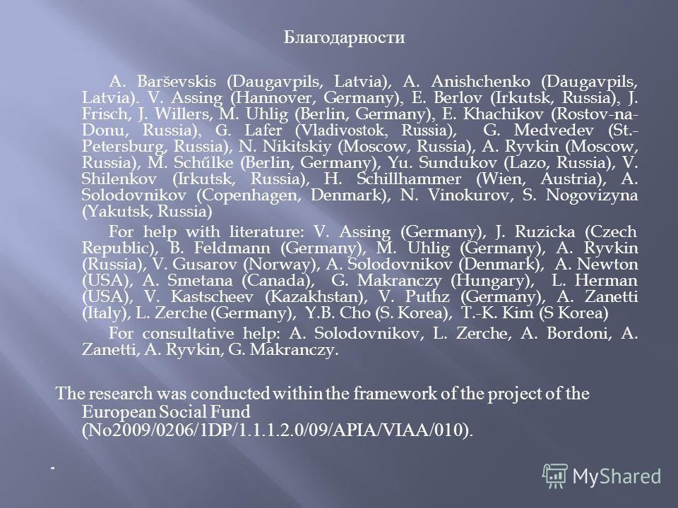 Благодарности A. Barševskis (Daugavpils, Latvia), A. Anishchenko (Daugavpils, Latvia). V. Assing (Hannover, Germany), E. Berlov (Irkutsk, Russia), J. Frisch, J. Willers, M. Uhlig (Berlin, Germany), E. Khachikov (Rostov-na- Donu, Russia), G. Lafer (Vl