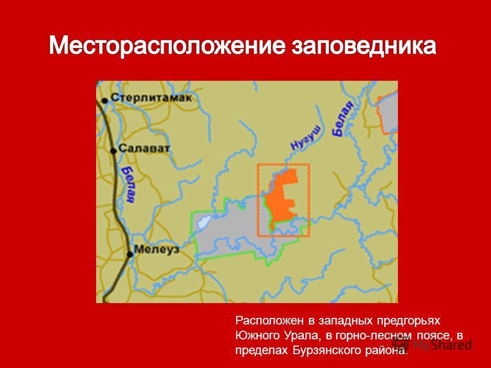Расположен в западных предгорьях Южного Урала, в горно-лесном поясе, в пределах Бурзянского района.