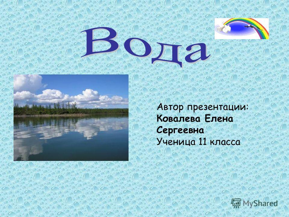 Автор презентации: Ковалева Елена Сергеевна Ученица 11 класса