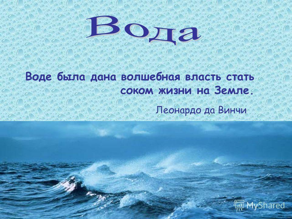 Воде была дана волшебная власть стать соком жизни на Земле. Леонардо да Винчи