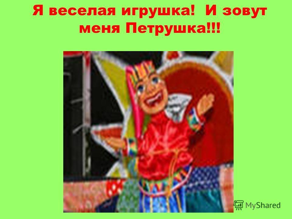 Я веселая игрушка! И зовут меня Петрушка!!!