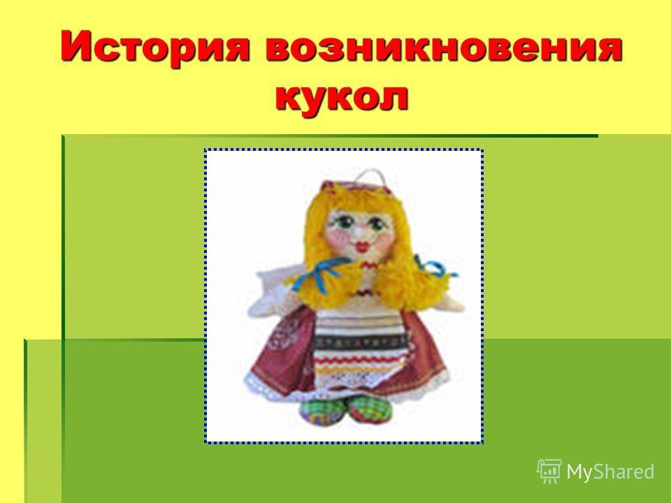 История возникновения кукол