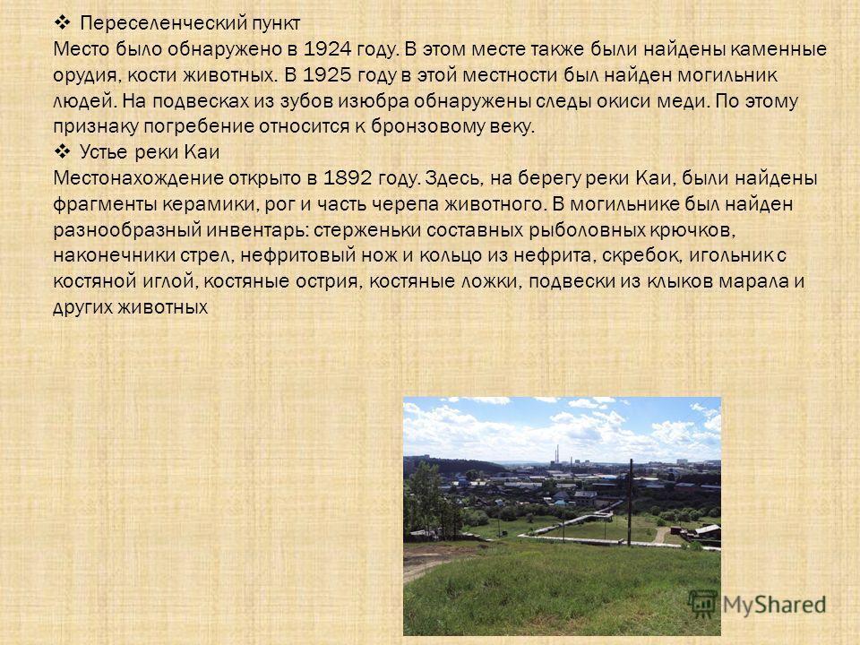 Переселенческий пункт Место было обнаружено в 1924 году. В этом месте также были найдены каменные орудия, кости животных. В 1925 году в этой местности был найден могильник людей. На подвесках из зубов изюбра обнаружены следы окиси меди. По этому приз