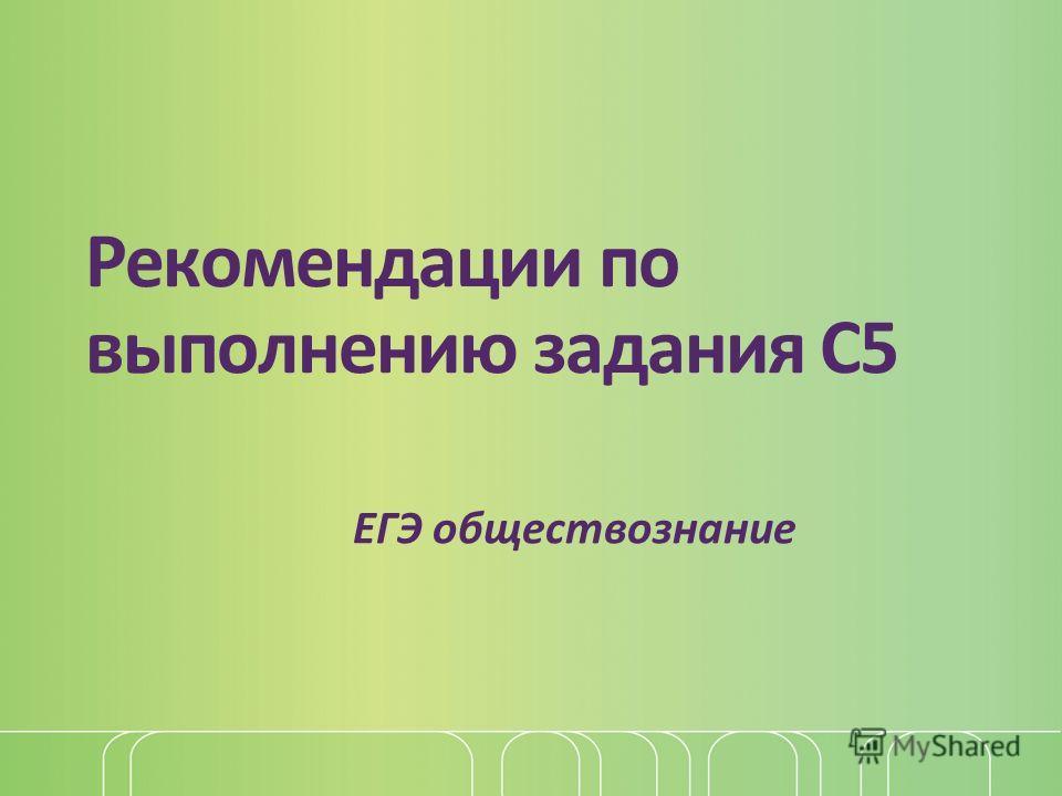 Рекомендации по выполнению задания С5 ЕГЭ обществознание