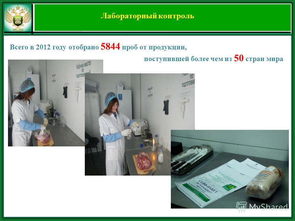 Всего в 2012 году отобрано 5844 проб от продукции, поступившей более чем из 50 стран мира Лабораторный контроль