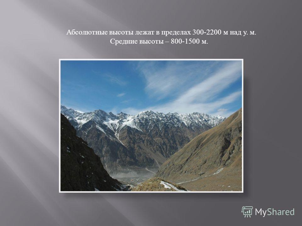 Абсолютные высоты лежат в пределах 300-2200 м над у. м. Средние высоты – 800-1500 м.