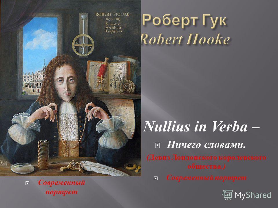 Nullius in Verba – Ничего словами. ( Девиз Лондонского королевского общества.) Современный портрет
