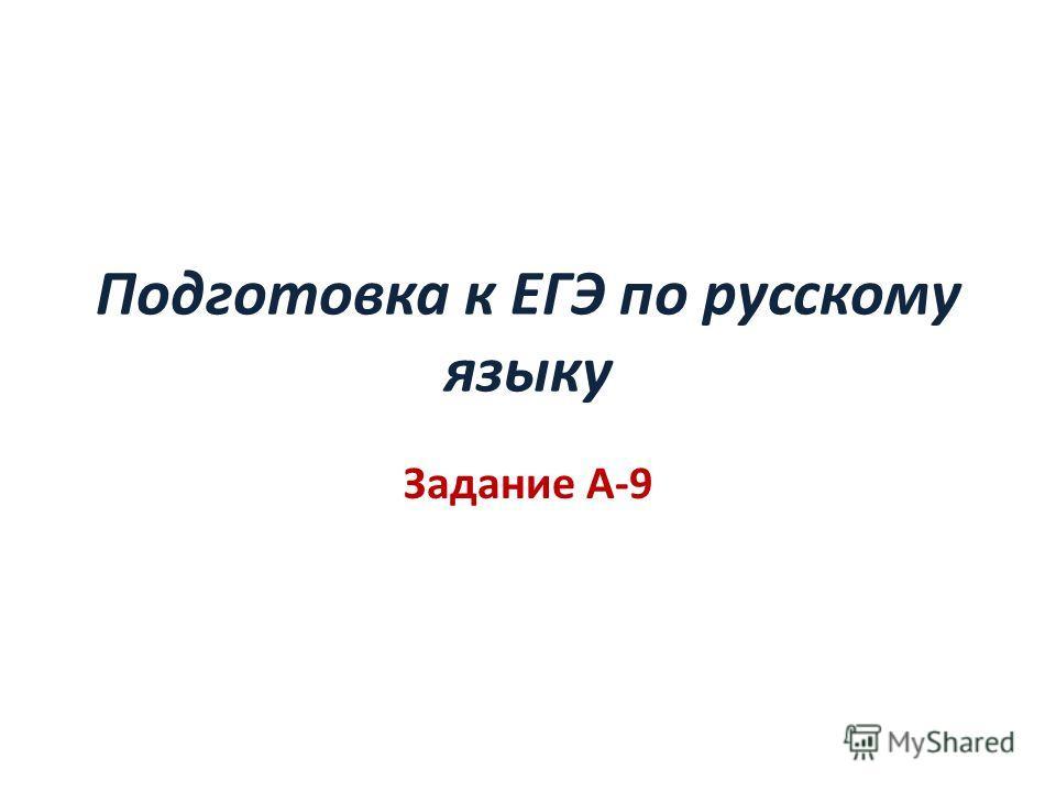 Подготовка к ЕГЭ по русскому языку Задание А-9