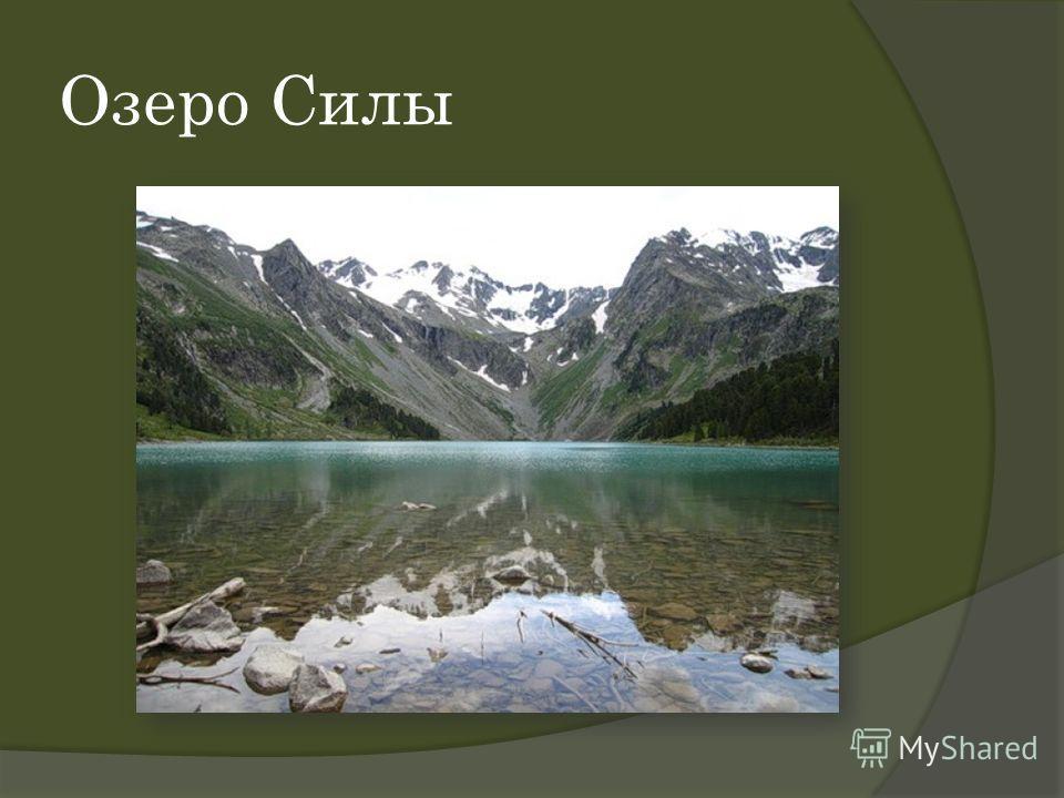 Озеро Силы