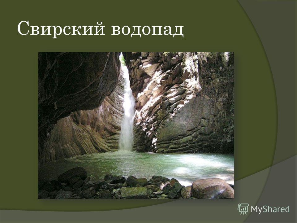 Свирский водопад