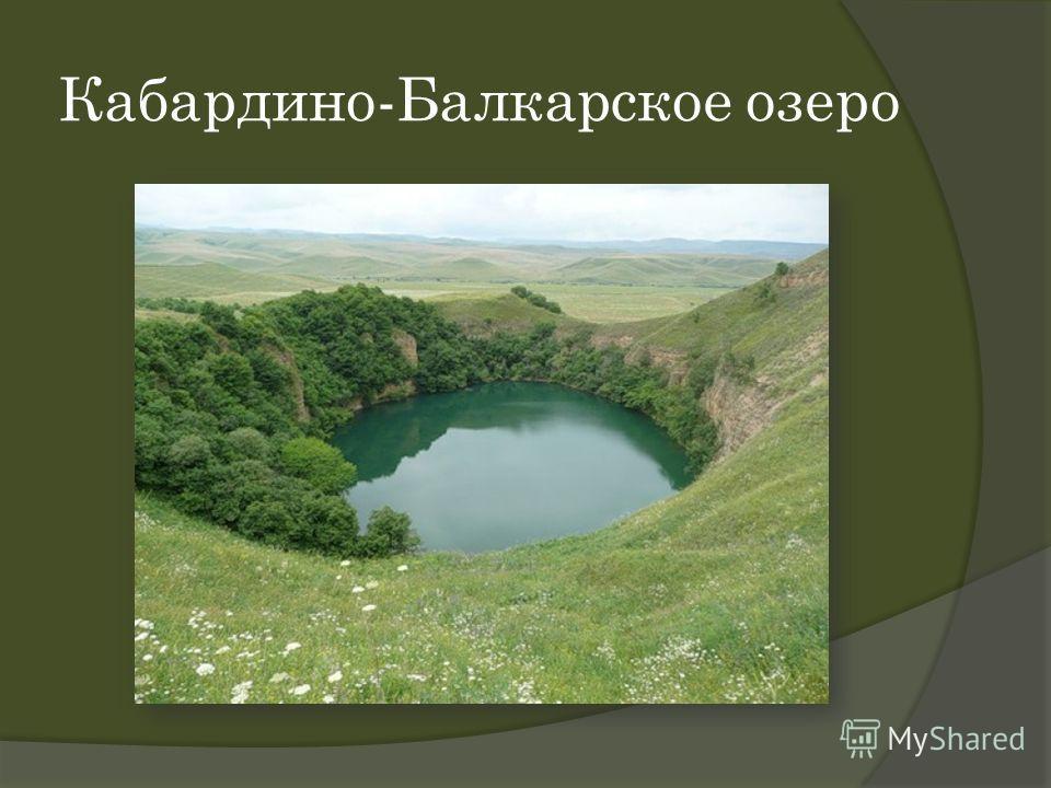Кабардино-Балкарское озеро