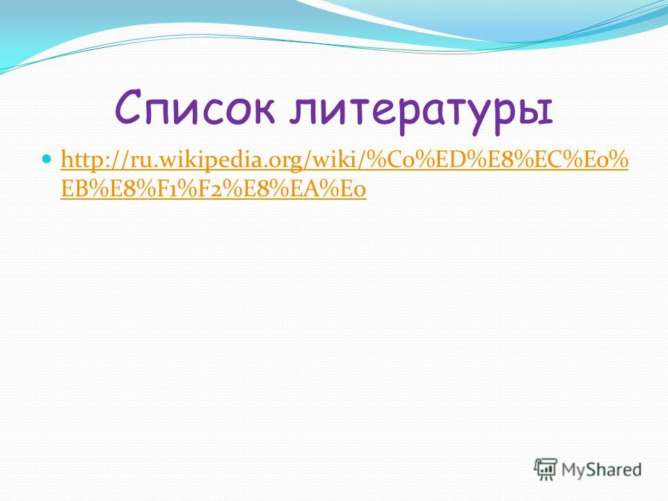 Список литературы http://ru.wikipedia.org/wiki/%C0%ED%E8%EC%E0% EB%E8%F1%F2%E8%EA%E0 http://ru.wikipedia.org/wiki/%C0%ED%E8%EC%E0% EB%E8%F1%F2%E8%EA%E0