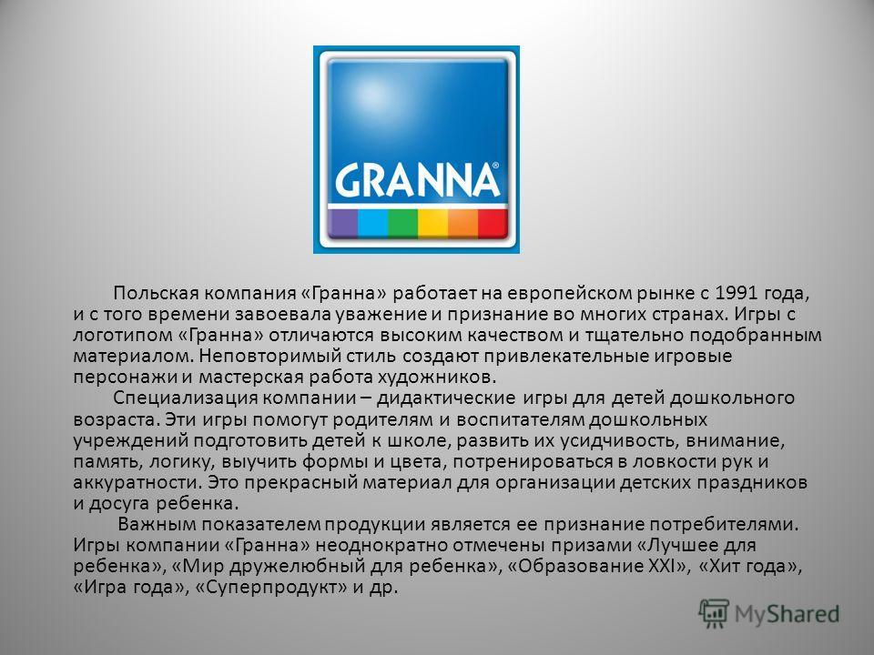 Польская компания «Гранна» работает на европейском рынке с 1991 года, и с того времени завоевала уважение и признание во многих странах. Игры с логотипом «Гранна» отличаются высоким качеством и тщательно подобранным материалом. Неповторимый стиль соз