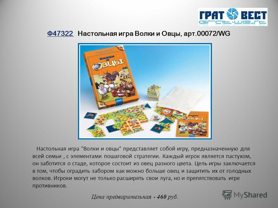 Ф47322 Настольная игра Волки и Овцы, арт.00072/WG Цена предварительная - 460 руб. Настольная игра