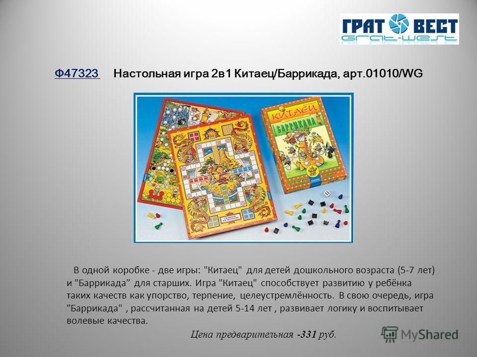 Ф47323 Настольная игра 2в1 Китаец/Баррикада, арт.01010/WG Цена предварительная -331 руб. В одной коробке - две игры: