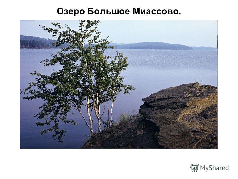Озеро Большое Миассово.