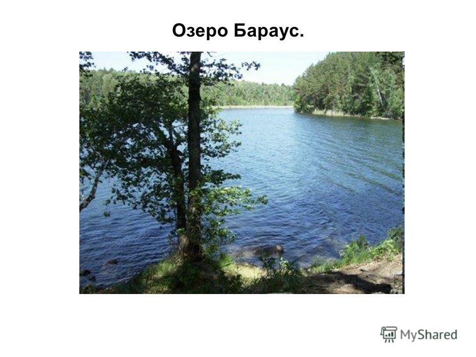 Озеро Бараус.