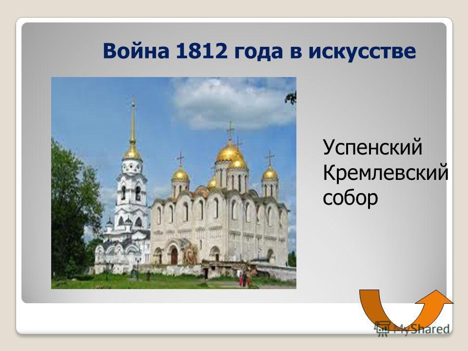 Война 1812 года в искусстве Успенский Кремлевский собор