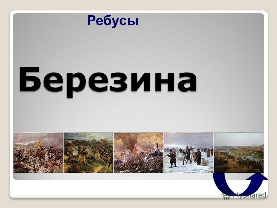 Березина Ребусы