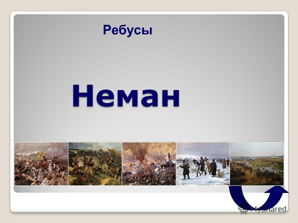 Неман Ребусы