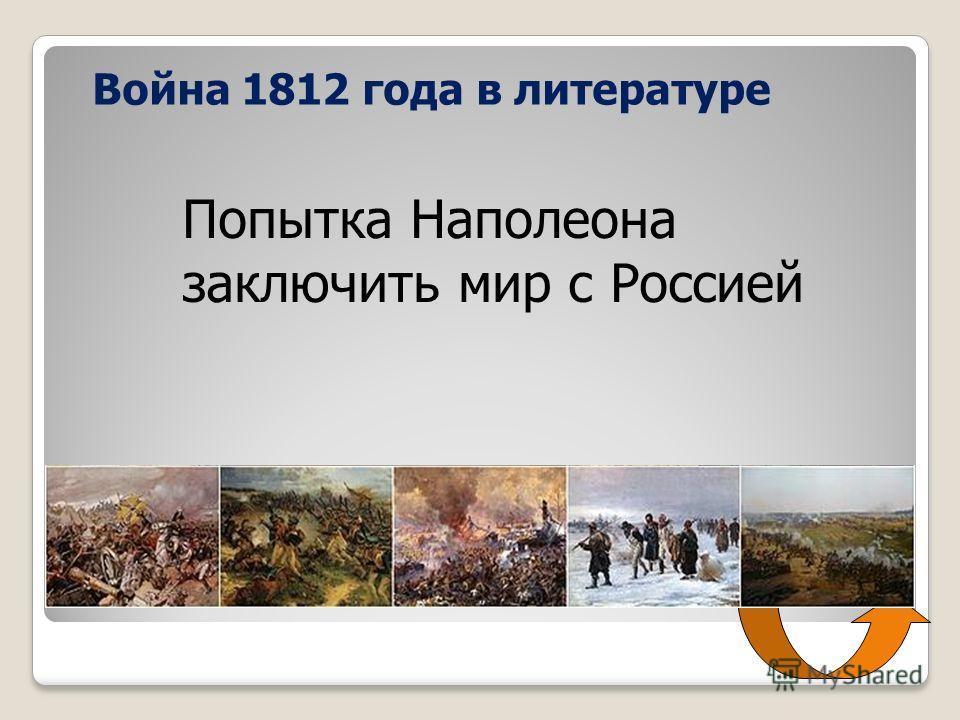 Война 1812 года в литературе Попытка Наполеона заключить мир с Россией