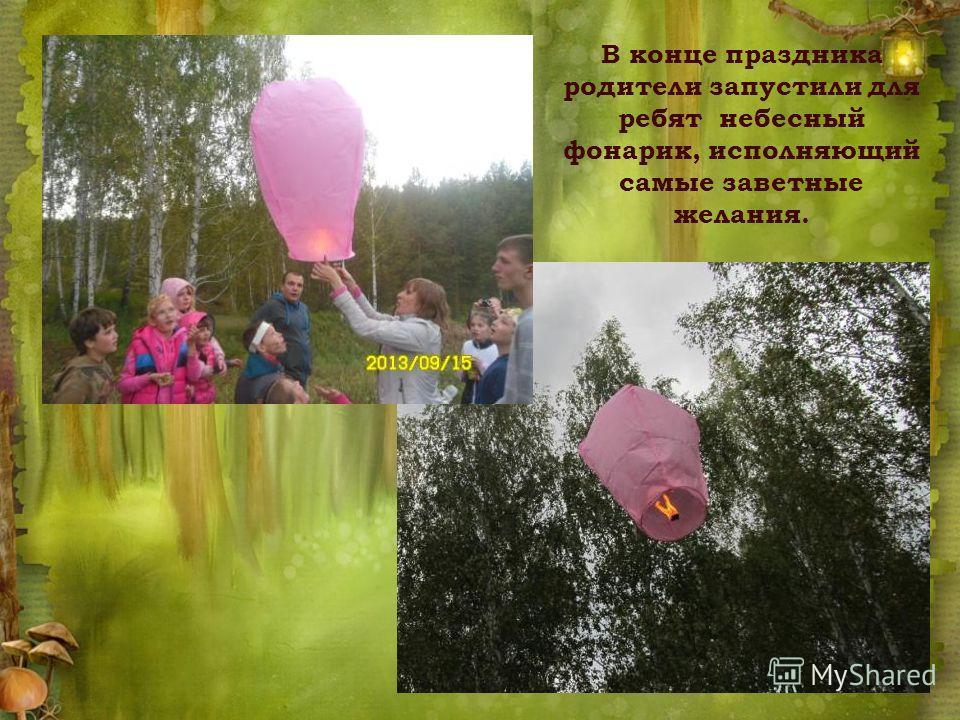 В конце праздника родители запустили для ребят небесный фонарик, исполняющий самые заветные желания.