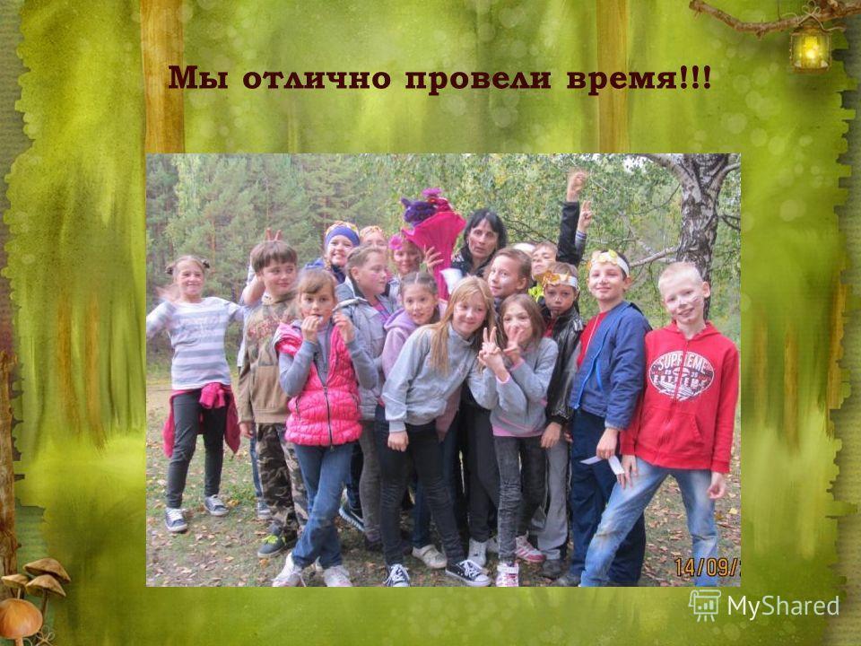 Мы отлично провели время!!!