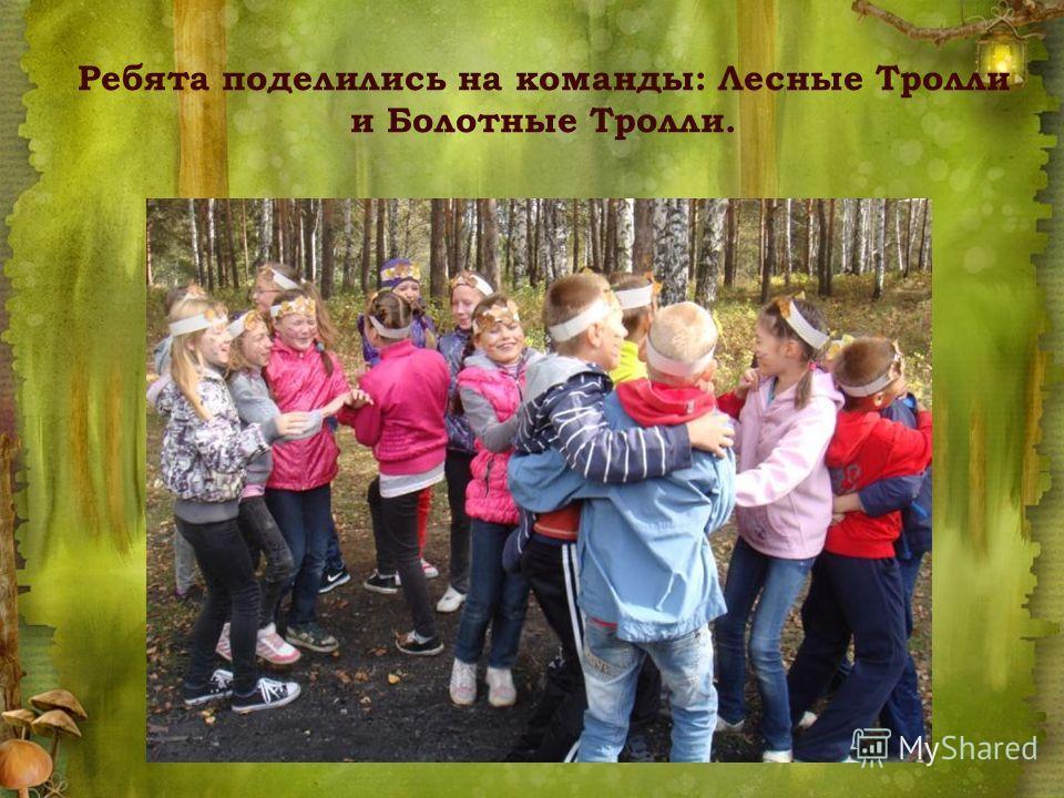 Ребята поделились на команды: Лесные Тролли и Болотные Тролли.