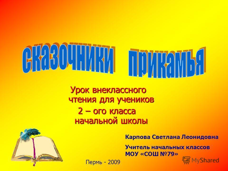 Урок внеклассного чтения школа россии 011 год
