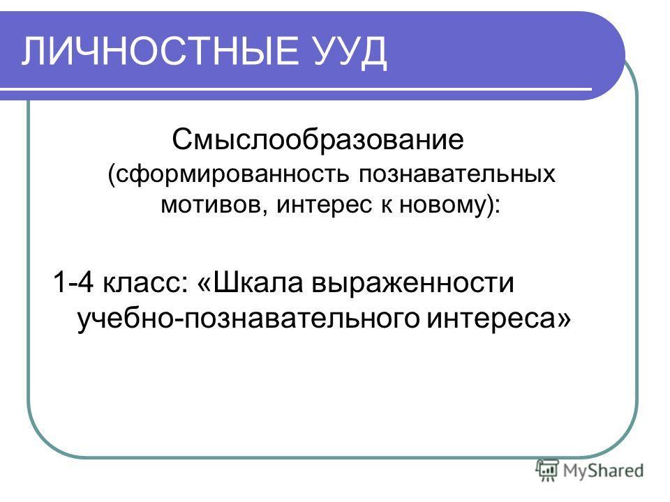 ЛИЧНОСТНЫЕ УУД Смыслообразование (сформированность познавательных мотивов, интерес к новому): 1-4 класс: «Шкала выраженности учебно-познавательного интереса»