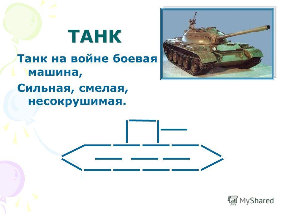 ТАНК Танк на войне боевая машина, Сильная, смелая, несокрушимая.