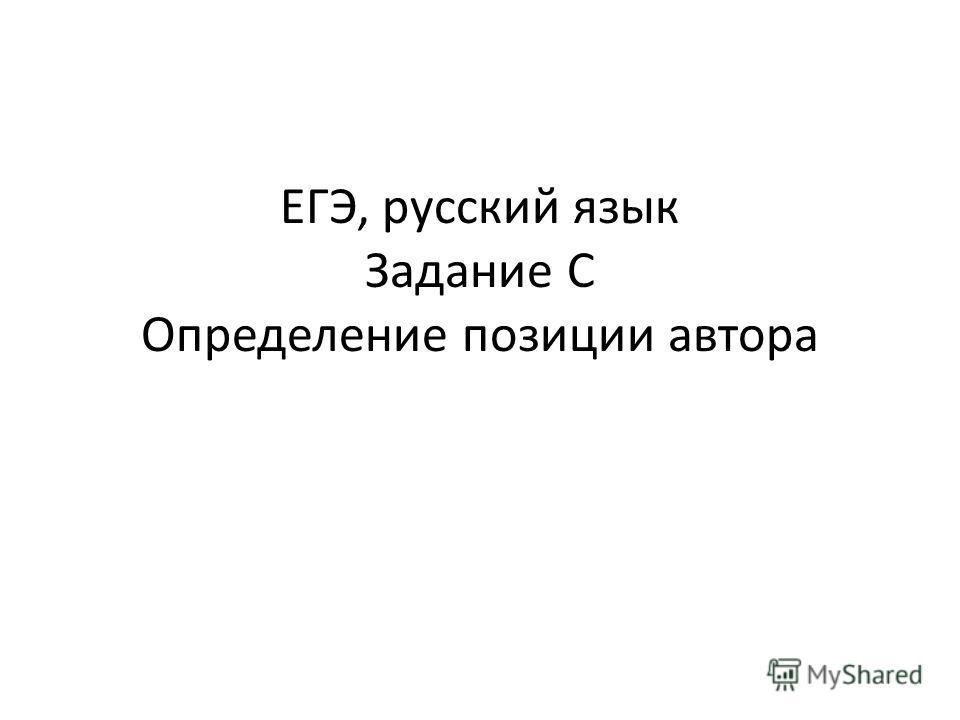 ЕГЭ, русский язык Задание С Определение позиции автора