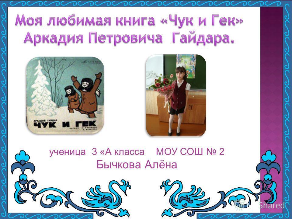 ученица 3 «А класса МОУ СОШ 2 Бычкова Алёна