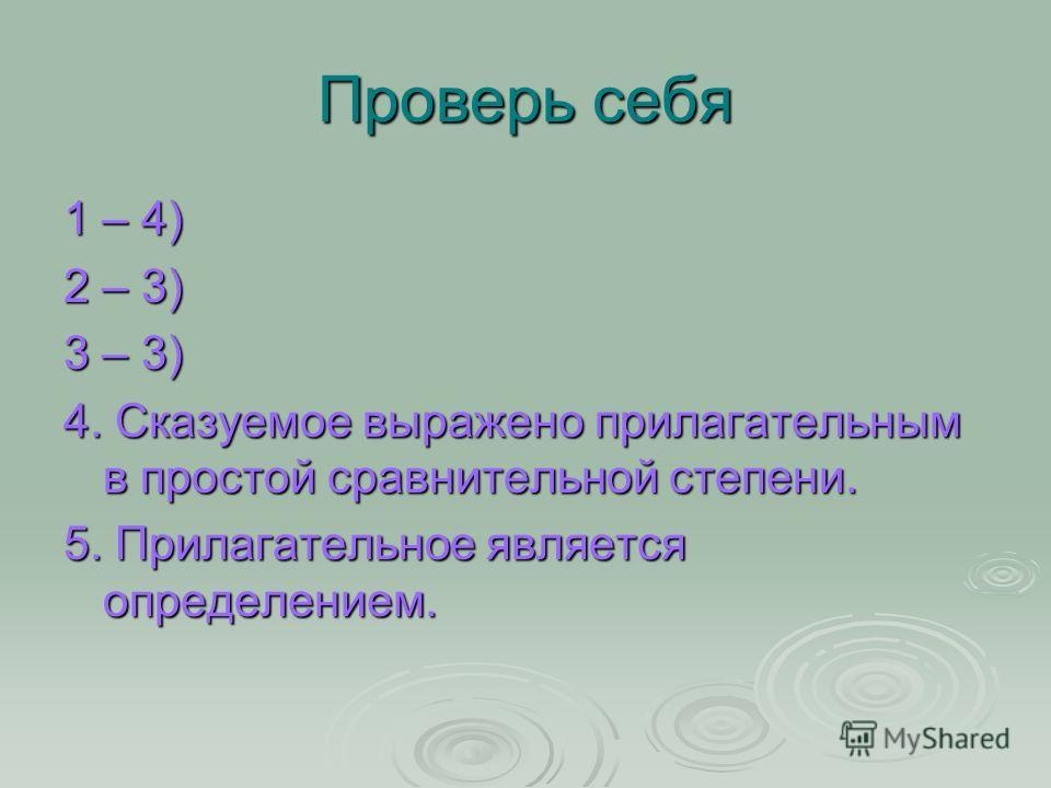 Проверь себя 1 – 4) 2 – 3) 3 – 3) 4. Сказуемое выражено прилагательным в простой сравнительной степени. 5. Прилагательное является определением.