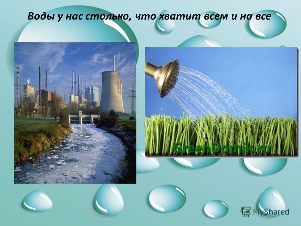 Воды у нас столько, что хватит всем и на все
