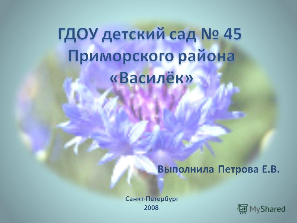 Выполнила Петрова Е.В. Санкт-Петербург 2008
