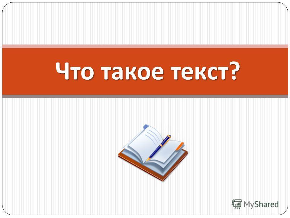 Что такое текст ? Что такое текст ?