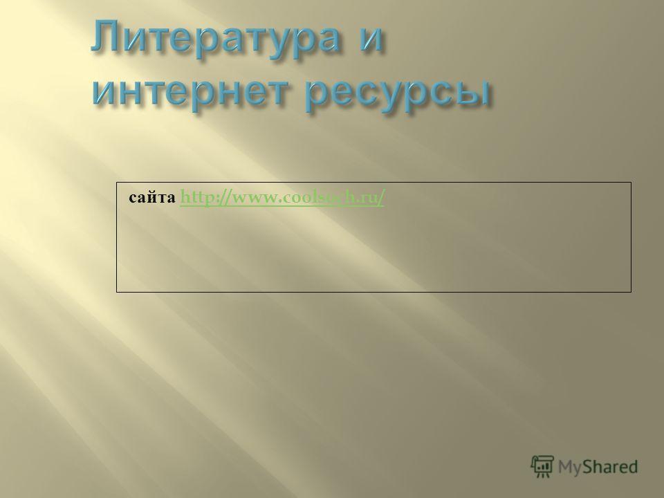 сайта http://www.coolsoch.ru/http://www.coolsoch.ru/